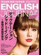 【ポイント50倍】[音声DL付]ENGLISH JOURNAL 2017年4月号