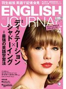 [音声DL付]ENGLISH JOURNAL 2017年4月号