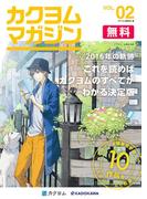 カクヨムマガジン VOL.2 2016年の軌跡(カクヨム)