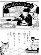 Bar猫のおしながき【第2話】(Canna Comics(カンナコミックス))