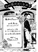 Bar猫のおしながき【第1話】(Canna Comics(カンナコミックス))