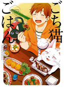 ごち猫ごはん(14)(ふゅーじょんぷろだくと)