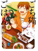 ごち猫ごはん(1)(ふゅーじょんぷろだくと)