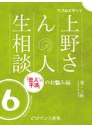er-ラブホスタッフ上野さんの人生相談 スペシャルセレクション6 ~「恋人への不満」のお悩み編~