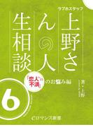 er-ラブホスタッフ上野さんの人生相談 スペシャルセレクション6 ~「恋人への不満」のお悩み編~(eロマンス新書)