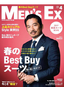 MEN'S EX 2017年4月号