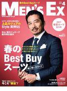 MEN'S EX 2017年4月号(MEN'S EX)
