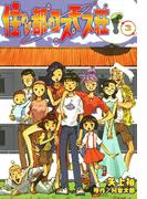 住めば都のコスモス荘(3)(電撃コミックス)