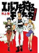 エルフを狩るモノたちリターンズ(電撃コミックス)