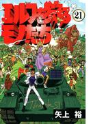 エルフを狩るモノたち(21)(電撃コミックス)