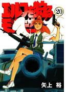 エルフを狩るモノたち(20)(電撃コミックス)
