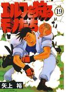 エルフを狩るモノたち(19)(電撃コミックス)