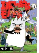 エルフを狩るモノたち(17)(電撃コミックス)