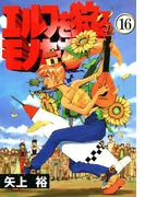 エルフを狩るモノたち(16)(電撃コミックス)