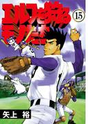 エルフを狩るモノたち(15)(電撃コミックス)