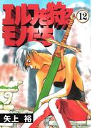 エルフを狩るモノたち(12)(電撃コミックス)