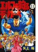 エルフを狩るモノたち(11)(電撃コミックス)