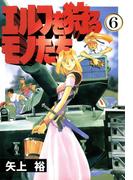 エルフを狩るモノたち(6)(電撃コミックス)