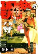 エルフを狩るモノたち(5)(電撃コミックス)
