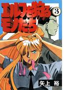エルフを狩るモノたち(3)(電撃コミックス)