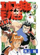 エルフを狩るモノたち(2)(電撃コミックス)