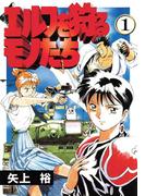 エルフを狩るモノたち(1)(電撃コミックス)