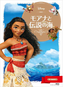 モアナと伝説の海(ディズニーゴールド絵本)