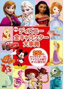 【期間限定価格】新版 ディズニー全キャラクター大事典