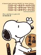 【期間限定価格】A Peanuts Book featuring SNOOPY for School Children【3冊 合本版】 『スヌーピーのスクールデイズ』『スヌーピーのラッキーデイズ』『スヌーピーのラブリーデイズ』