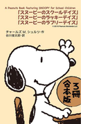A Peanuts Book featuring SNOOPY for School Children【3冊 合本版】 『スヌーピーのスクールデイズ』『スヌーピーのラッキーデイズ』『スヌーピーのラブリーデイズ』(角川つばさ文庫)