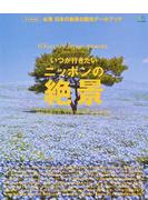 別冊Discover Japan TRAVEL いつか行きたいニッポンの絶景 永久保存版