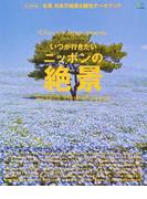 別冊Discover Japan TRAVEL いつか行きたいニッポンの絶景 永久保存版 (エイムック)(エイムック)