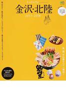 トリコガイド金沢・北陸 2017−2018 (エイムック)(エイムック)