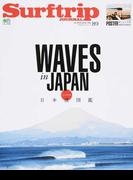 Surftrip JOURNAL vol.89(2017SPRING) 特集日本波図鑑 (エイムック)(エイムック)