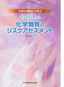 やさしい化学物質のリスクアセスメント 化学の基礎から学ぶ 第4版