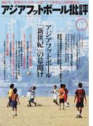 アジアフットボール批評 special issue04 アジアフットボール「新世紀」の幕開け