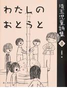 埼玉児童詩集 8 わたしのおとうと