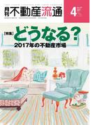 月刊不動産流通 2017年 4月号