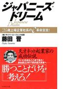 ジャパニーズ・ドリーム―――26歳上場企業社長のe革命宣言!