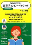 NHK語学テキスト音声ダウンロードチケット 春号