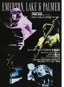 エマーソン、レイク&パーマー (SHINKO MUSIC MOOK)(SHINKO MUSIC MOOK)