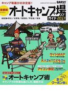 首都圏から行くオートキャンプ場ガイド 2017 (ブルーガイド情報版)