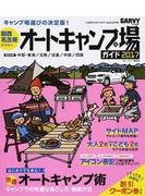 関西・名古屋から行くオートキャンプ場ガイド 2017