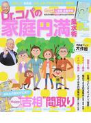Dr.コパの家庭円満風水術 (ブルーガイド・グラフィック)