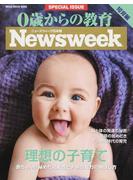 0歳からの教育 ニューズウィーク日本版 2017年版 知育編