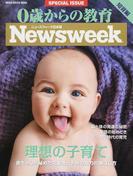 0歳からの教育 ニューズウィーク日本版 2017年版 知育編 (MEDIA HOUSE MOOK)