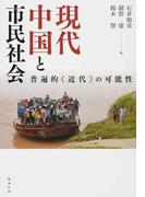 現代中国と市民社会 普遍的《近代》の可能性