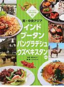 しらべよう!世界の料理 3 インド ブータン バングラデシュ ウズベキスタンほか