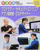 職場体験完全ガイド 55 プログラマー・セキュリティエンジニア・アプリ開発者・CGデザイナー