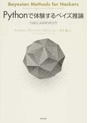 Pythonで体験するベイズ推論 PyMCによるMCMC入門